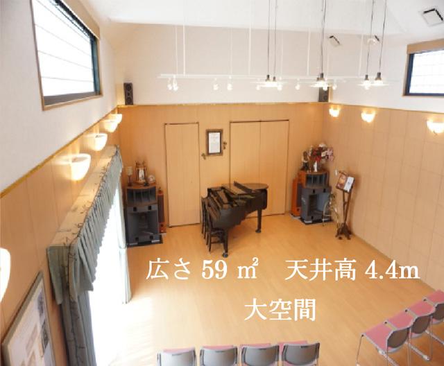 広さ59㎡ 天井高4.4m 大空間